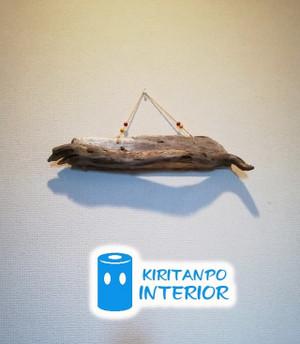 日本海の贈りもの サメっぽいような深海魚っぽいような感じの流木壁掛けインテリア 2018b9 - きりたんぽ流木インテリア日記
